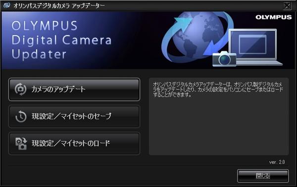 SiSO-LAB☆OLYMPUS TG-5、ファームウェアのアップデート。アップデートツール。