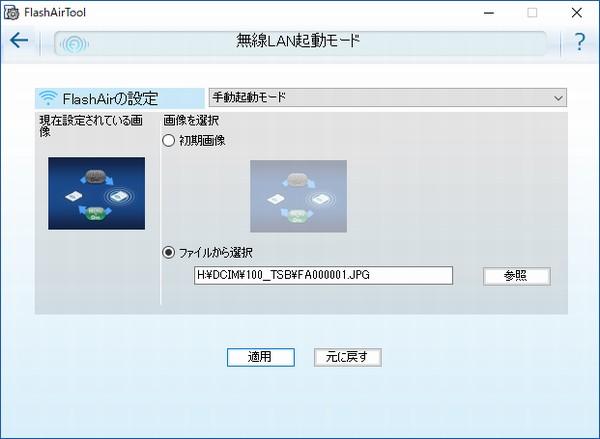 SiSO-LAB☆東芝無線LAN搭載SDメモリカードFlashAir W-04。デジカメで無線LANをオン・オフ。まずはFlashAirToolで設定。