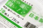 百均浪漫◆100均でも日本製!表面加工で水や油に強い!ペーパープレート20cm 10枚入 @100均 セリア