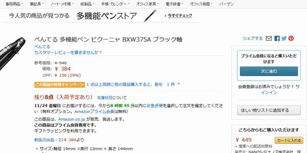 SiSO-LAB☆ぺんてるビクーニャBXW375。amazonではブラック購入はプライム会員のみ。不思議。
