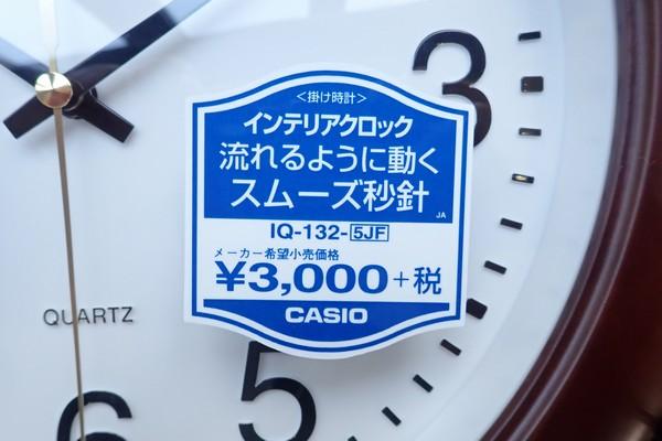 SiSO-LAB☆カシSiSO-LAB☆カシオ アナログ掛時計 スムーズ運針 IQ-132-5JF。オ アナログ掛時計 スムーズ運針 IQ-132-5JF。シールは簡単にはがれるよ。