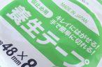 百均浪漫◆日本製!ちょっと使うのに便利、養生テープ(白) 48mm × 8m @100均 レモン