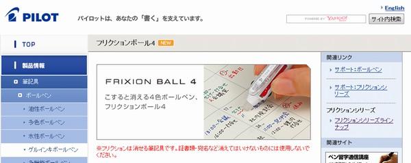 SiSO-LAB☆フリクションボール4 0.38mm芯化計画。