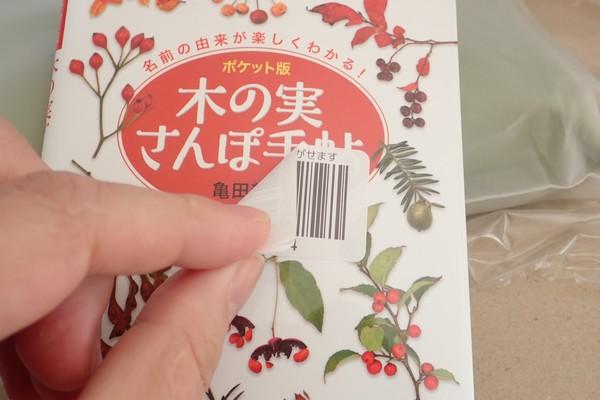SiSO-LAB☆子どもと一緒に!ポケット版 木の実さんぽ手帳。amazonにて購入。