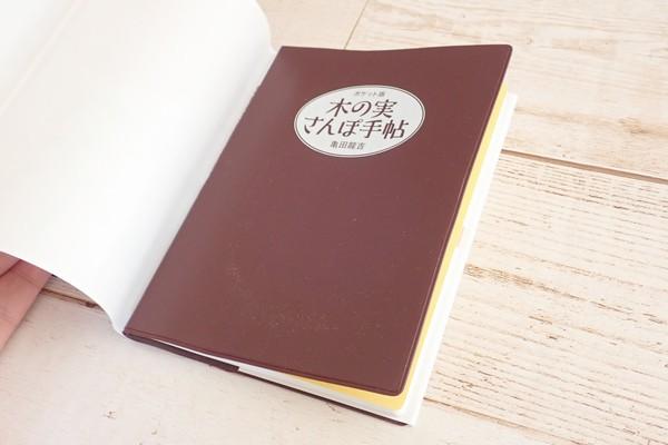 SiSO-LAB☆子どもと一緒に!ポケット版 木の実さんぽ手帳。ビニール表紙の手帳みたい。