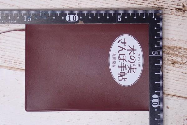 SiSO-LAB☆子どもと一緒に!ポケット版 木の実さんぽ手帳。サイズ測定。