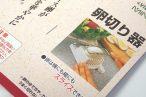 百均浪漫◆日本製!卵きり器、卵は横でも縦でもスライスOK! @100均 ワッツ