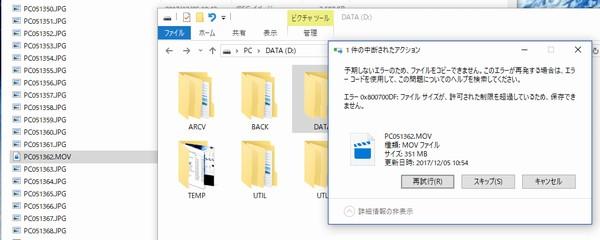 SiSO-LAB☆FlashAir W-04、同府がファイルのコピーはエラーが出る。