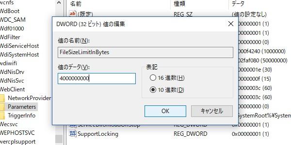 SiSO-LAB☆FlashAir W-04、WebDAVが便利。WebDAVのファイルサイズ上限変更。