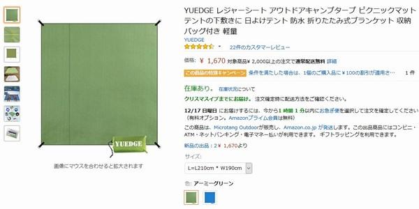 SiSO-LAB☆YUEDGEレジャーシート。amazon商品紹介。