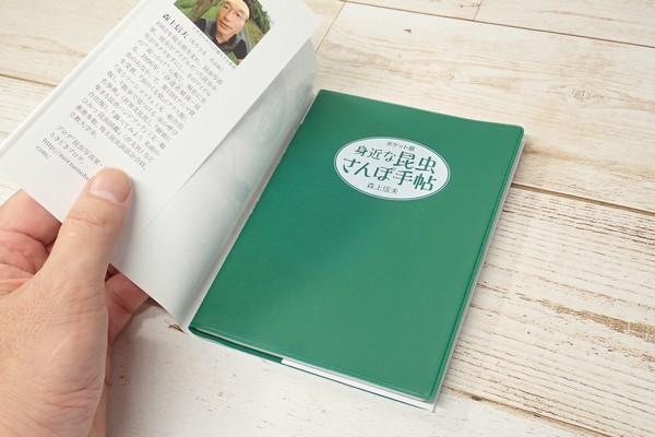 SiSO-LAB☆文庫簿サイズのポケット図鑑、雑草と昆虫さんぽ手帖。内表紙。