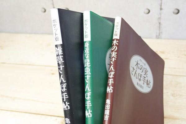SiSO-LAB☆文庫簿サイズのポケット図鑑、木の実、雑草、昆虫さんぽ手帖。まとめてファスナーケース。