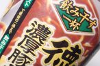百均浪漫◆エースコック 徳島 濃厚豚骨醤油ラーメン きみまろペースト付き! @100均 ローソン100