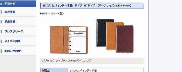 SiSO-LAB☆リフィル差し替え可能なスリムなメモ帳を悩み中。現在購入可能なミニ6穴バインダー(システム手帳)を調査。