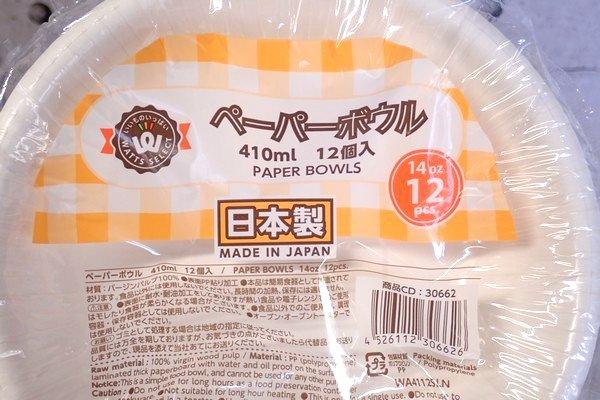 SiSO-LAB☆100均ワッツで日本製ペーパープレート&ボウル、多数発見。ワッツ ペーパーボウル 410ml 12個入。