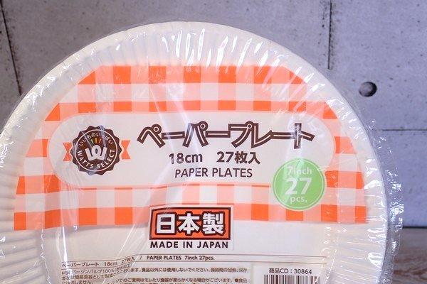 SiSO-LAB☆100均ワッツで日本製ペーパープレート&ボウル、多数発見。ワッツ ペーパープレート 18cm 27枚入。