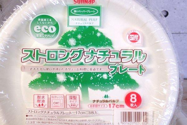 SiSO-LAB☆100均ワッツで日本製ペーパープレート&ボウル、多数発見。サンナップ ストロングナチュラルプレート 17cm 8枚入。