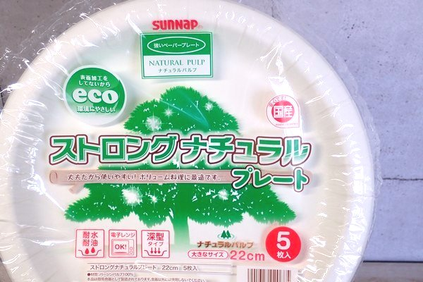 SiSO-LAB☆100均ワッツで日本製ペーパープレート&ボウル、多数発見。サンナップ ストロングナチュラルプレート 22cm 5枚入。