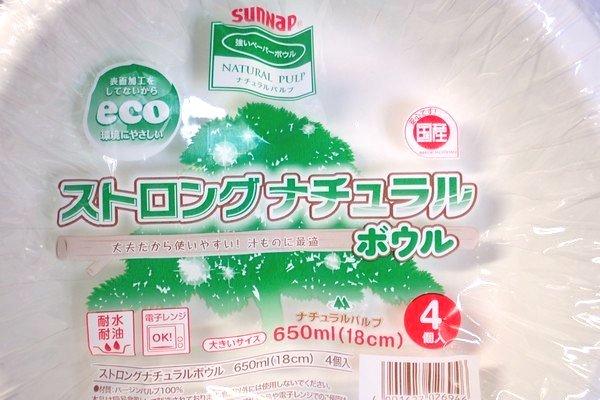 SiSO-LAB☆100均ワッツで日本製ペーパープレート&ボウル、多数発見。サンナップ ストロングナチュラルボウル 650ml(18cm) 4個入。