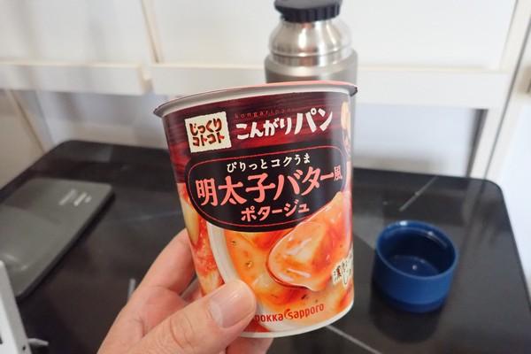 SiSO-LAB☆モンベル アルパインサーモボトル0.9L。保温性能実験。カップスープが美味しくできるよ。
