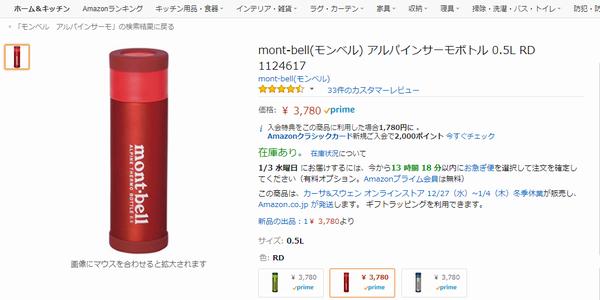 SiSO-LAB☆モンベル アルパインサーモボトル0.9L.0.9Lは現在品切れに。