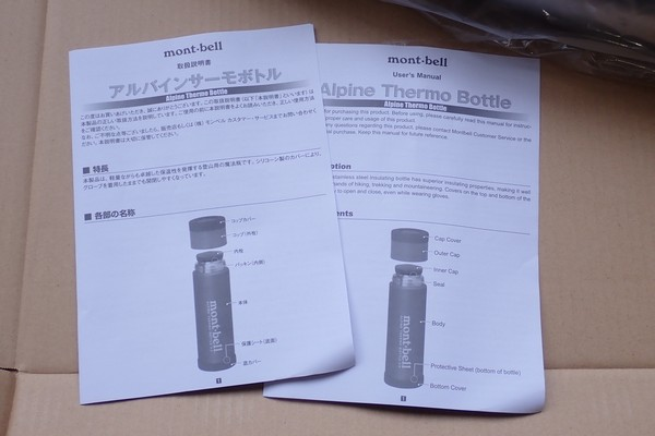SiSO-LAB☆モンベル アルパインサーモボトル0.9L.説明書は日本語と英語。