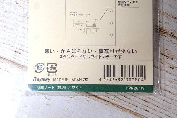 SiSO-LAB☆レイメイJ システム手帳用76mm幅リフィル DPR264W、薄くて裏写りしにくくていい感じ。