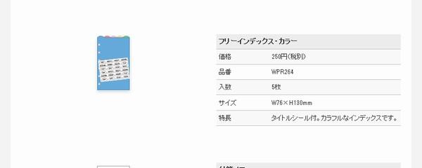 SiSO-LAB☆レイメイ藤井カラーインデックス(DPR262)。