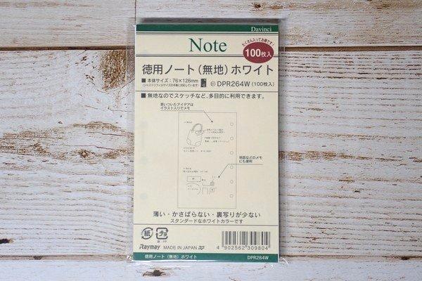 SiSO-LAB☆レイメイ藤井リフィル無地DPR264W。