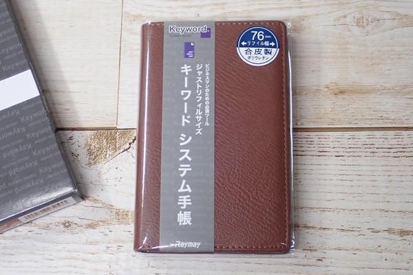 SiSO-LAB☆レイメイJWP5003 ポケットシステム手帳。箱から出してみました。