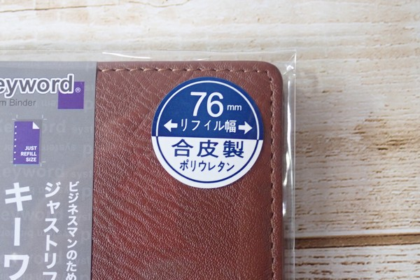 SiSO-LAB☆レイメイJWP5003 ポケットシステム手帳。76mm幅リフィル用。