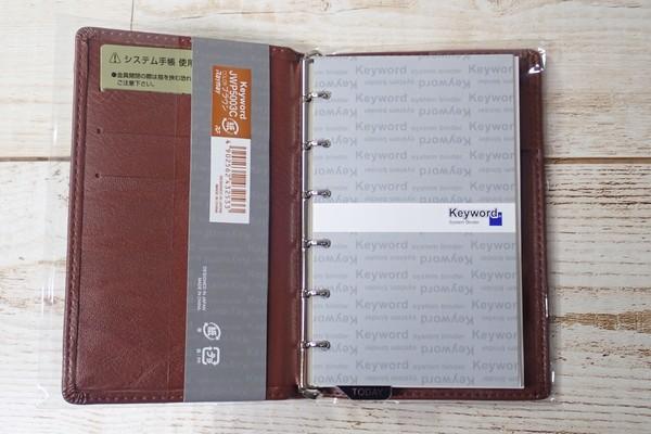 SiSO-LAB☆レイメイJWP5003 ポケットシステム手帳。開いてみたところ。