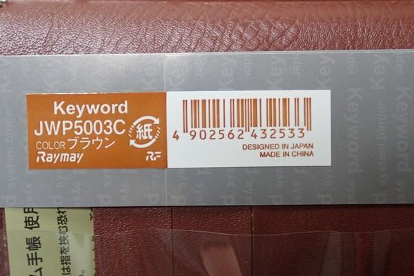 SiSO-LAB☆レイメイJWP5003 ポケットシステム手帳。中国製。