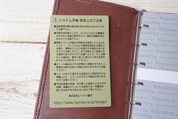 SiSO-LAB☆レイメイJWP5003 ポケットシステム手帳。説明。