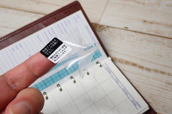 SiSO-LAB☆レイメイJWP5003 ポケットシステム手帳。ブックマーク。保護フィルム剥がしの儀。