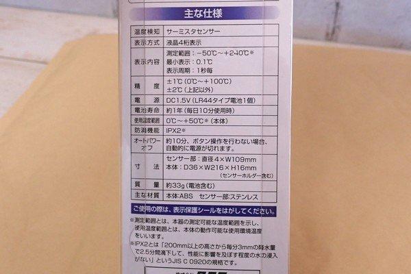 SiSO-LAB☆タニタ・スティック温度計 TT-533。パッケージ詳細写真。