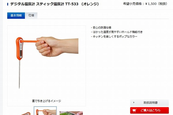 SiSO-LAB☆タニタ・スティック温度計 TT-533。本体に謎の穴。穴の使い方。
