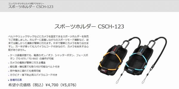 SiSO-LAB☆オリンパスCSCH-123とTG-5。公式サイト。