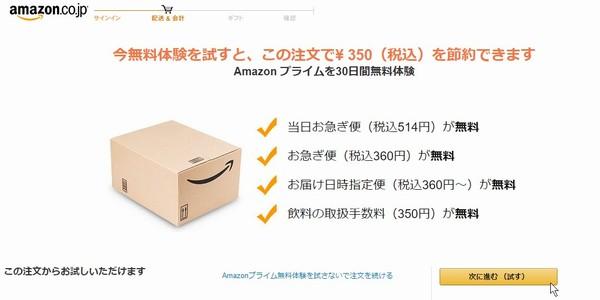 SiSO-LAB☆Amazonプライム無料体験、再び申し込み。