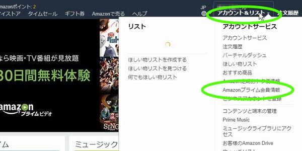 SiSO-LAB☆Amazonプライム無料体験、更新前メール通知の設定方法。