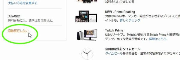SiSO-LAB☆Amazonプライム無料体験、自動移行停止(解約)する方法。