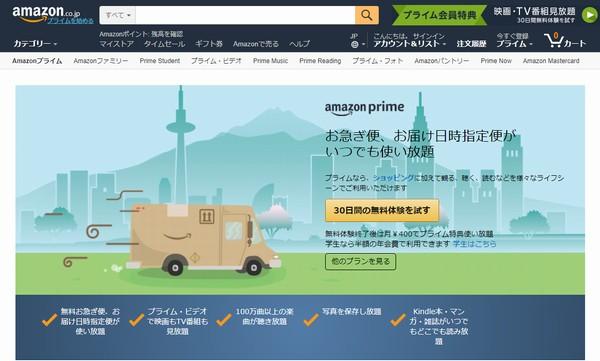 SiSO-LAB☆Amazonプライム無料体験。送料無料等々。