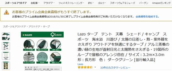 SiSO-LAB☆Amazonプライム自動更新時期が近付くとメッセージ表示。