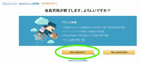 SiSO-LAB☆Amazonプライム無料体験解約(自動更新停止)する方法。