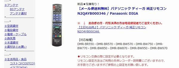 SiSO-LAB☆DIGAリモコン。新規購入。