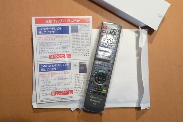 SiSO-LAB☆DIGAリモコン。新規購入。開封の儀。