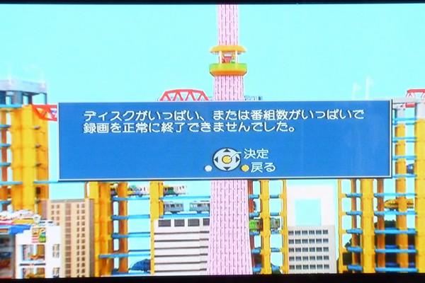 SiSO-LAB☆Panasonic DIGA。ディスクいっぱい表示。