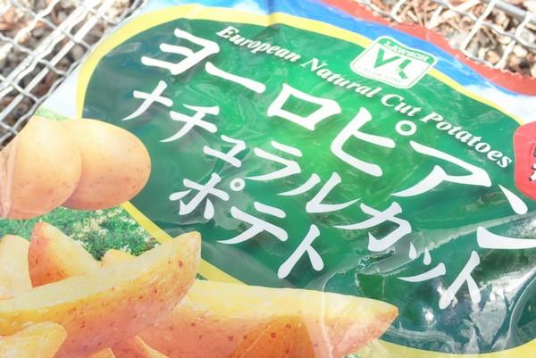 SiSO-LAB☆山ランチ、ポケットストーブでカルボナーラポテト。ローソンストア100の冷凍ポテト。