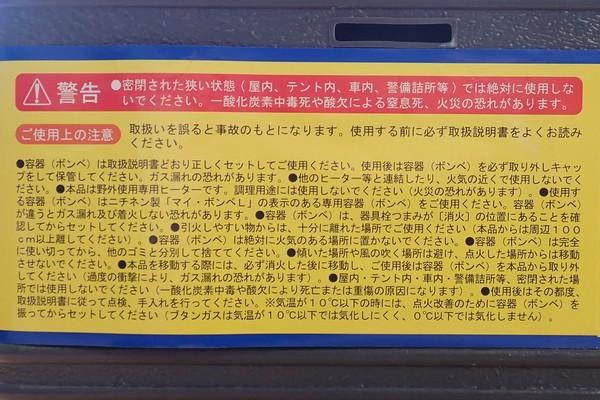 SiSO-LAB☆ニチネン ミスターヒートKH-011。キャリーケースの商品紹介ラベル。