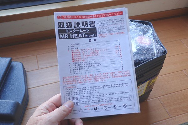 SiSO-LAB☆ニチネン ミスターヒートKH-011。取扱説明書。